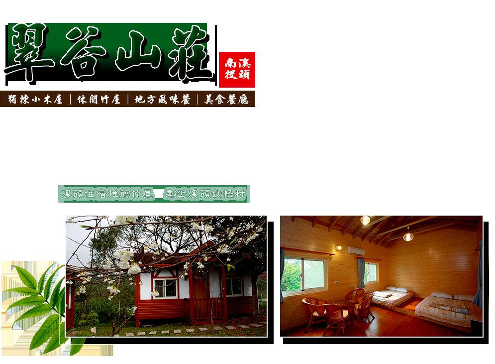 翠谷山莊&餐廳-竹屋&獨棟小木屋(溪頭住宿)